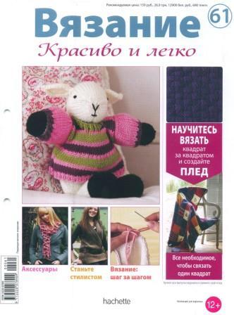 Revista russa com muitos trabalhos lindos!