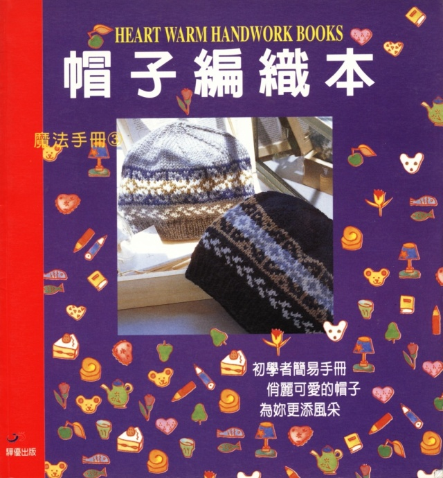 HEART WARM HANDWORK BOOKS Vol.3