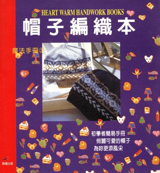 HEART WARM HANDWORK BOOKS Vol.3