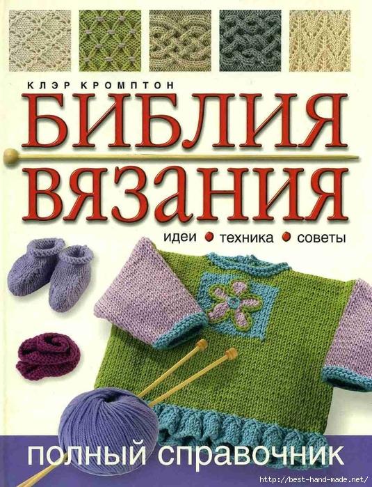 99518871_Biblija_vjazanija_KlerKrompton_page_0001