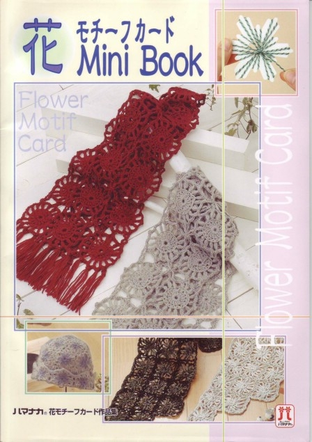 Flower Motif Mini Book