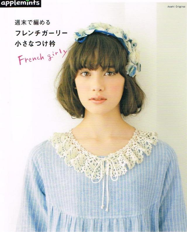 french_girly-0