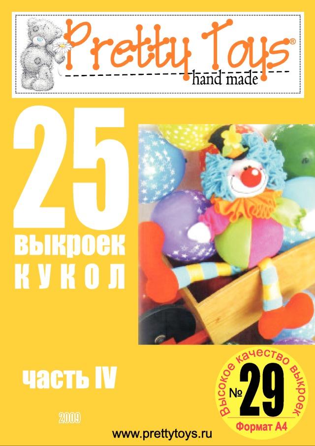 29kukli-0