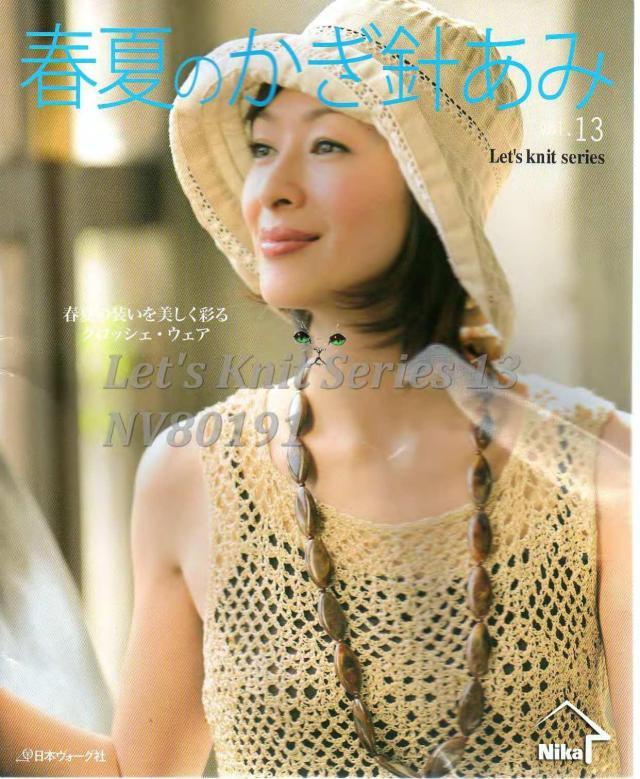 Let_s_knit_series_NV80191_2010_kr_01